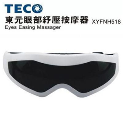 【東元】眼部紓壓按摩器 XYFNH518 (3.4折)