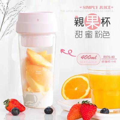 【sohome】400ml攜帶型迷你隨行杯果汁機/隨行果汁機/親果杯(粉/白) R976-40 (5.6折)