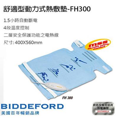 【BIDDEFORD】美國智慧型安全蓋式電熱毯FH-300 (5.3折)