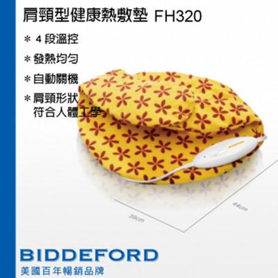 【BIDDEFORD】肩頸型熱敷墊 FH-320 (6.4折)