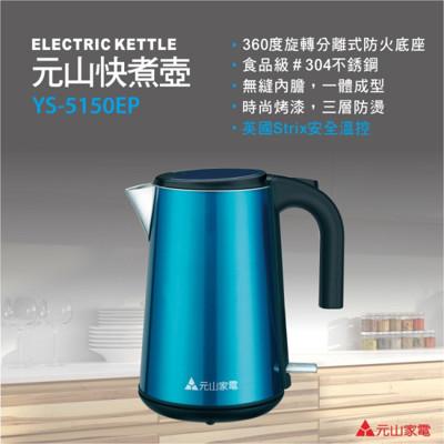【元山】英國strix高級溫控1.5L三層防燙不鏽鋼快煮壺 YS-5150EP (4.2折)