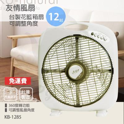 【友情牌】MIT 台灣製造 12吋 手提涼風箱型扇/電風扇/涼風扇 KB-1285 (5.5折)
