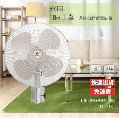 【永用牌】台製過熱自動斷電18吋掛壁式電扇 FC-218耐用風扇 純銅馬達風扇 (8.5折)