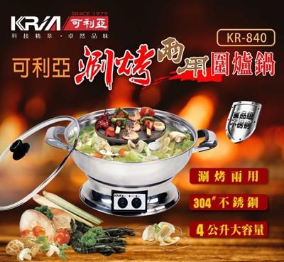 【可利亞】KRIA涮烤兩用圍爐鍋/電火鍋/料理鍋/調理鍋 KR-840 (7.6折)