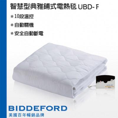 【BIDDEFORD】美國智慧型安全舖式電熱毯 137*191 UBD-F (7折)