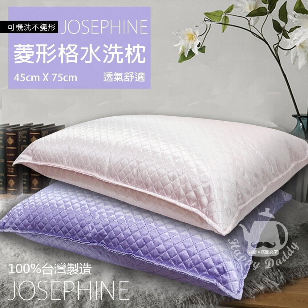 josephine約瑟芬mit台灣製 菱形格水洗獨立筒枕頭/透氣枕頭(粉/紫色)
