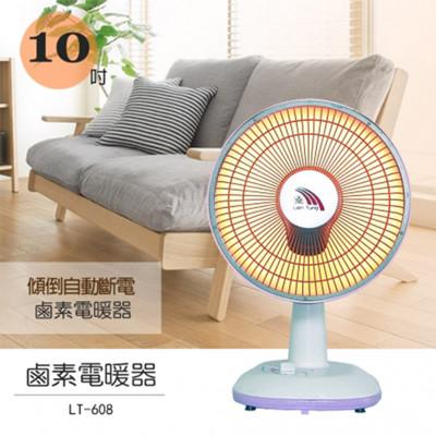 【聯統】10吋鹵素電暖器 LT-608 (5.3折)