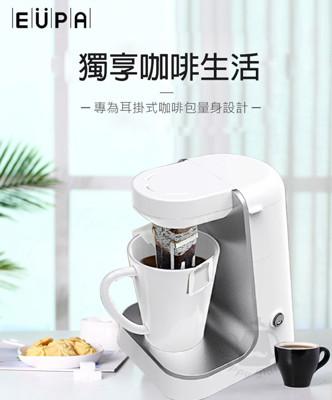 【優柏EUPA】 耳掛式咖啡壺(耳掛咖啡包專用)STK-1297 (4.7折)