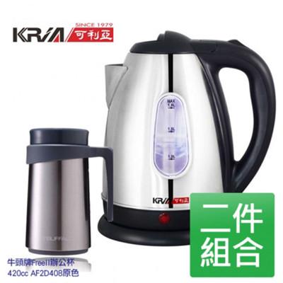 《淨水超值組》【KRIA 可利亞】 2.0L不銹鋼電水壺 + 牛頭牌FreeII辦公杯420cc (6.5折)