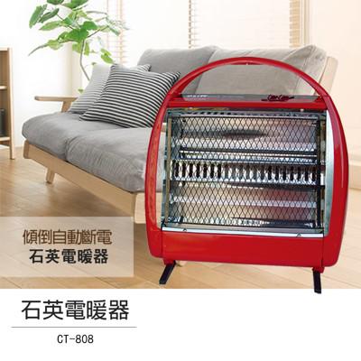 【華冠】手提式石英電暖器 CT-808 (5折)