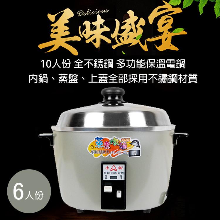 永新牌6人份多功能內鍋不鏽鋼電鍋(qq-6s)台灣製造安心有保障