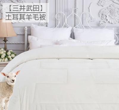 【三井武田】超保暖羊毛被/土耳其發熱羊毛被/抗寒發熱被 1881 (4.3折)