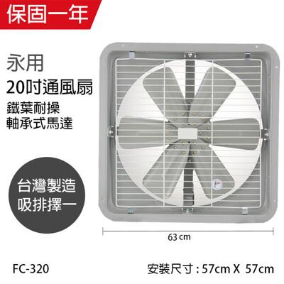 【永用牌】MIT 台灣製造20吋耐用馬達吸排風扇(鐵葉) FC-320 (220V電壓) (10折)