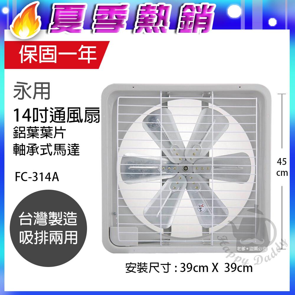永用mit台灣製 14吋 吸排兩用風扇 (鋁葉)fc-314a