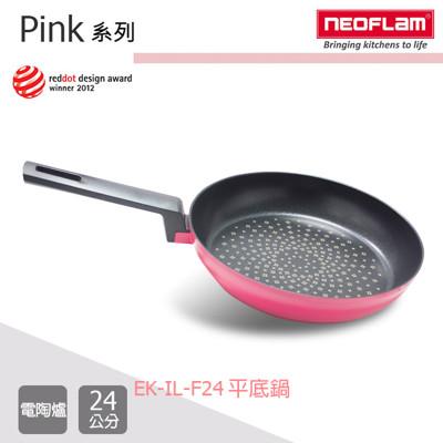 【韓國NEOFLAM】Pink 系列24cm鑽石平底鍋 EK-IL-F24-PN (4折)