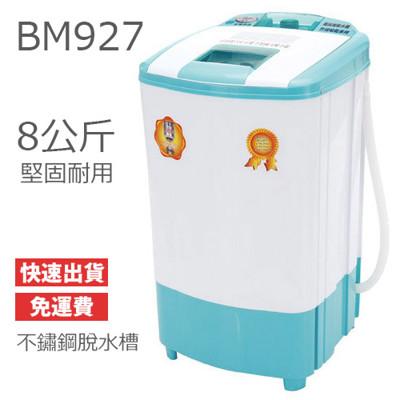 【正豐】8KG塑鋼速乾型超高速脫水機BM-927 (8.3折)