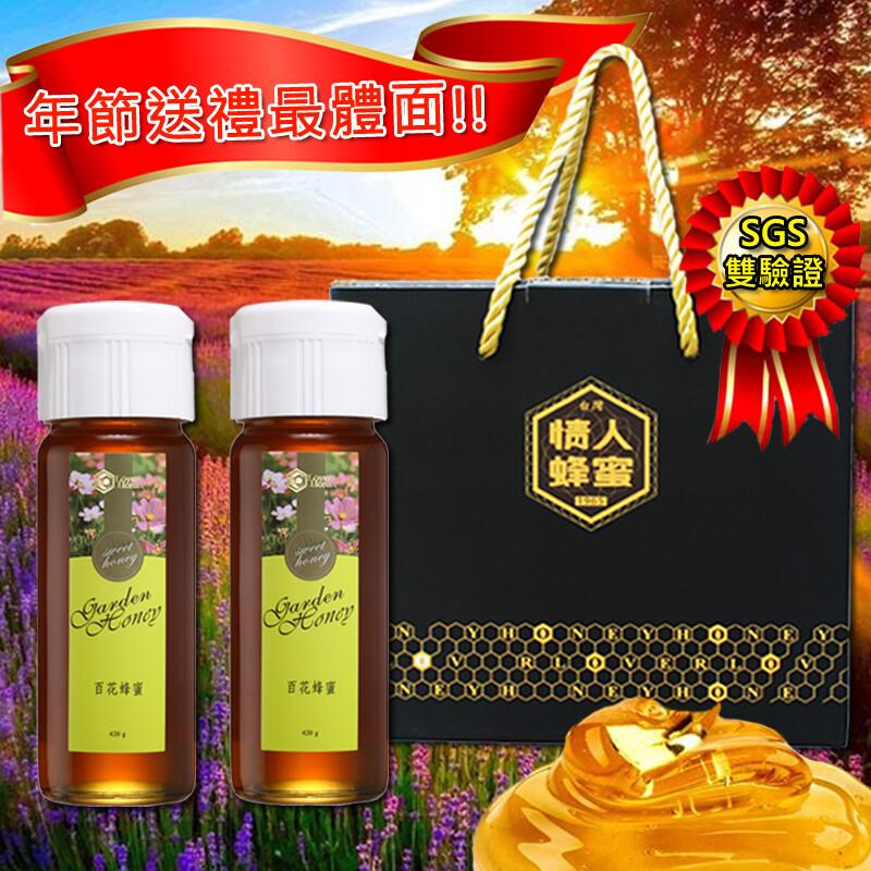 情人蜂蜜sgs認證-特選百花蜂蜜2入禮盒組