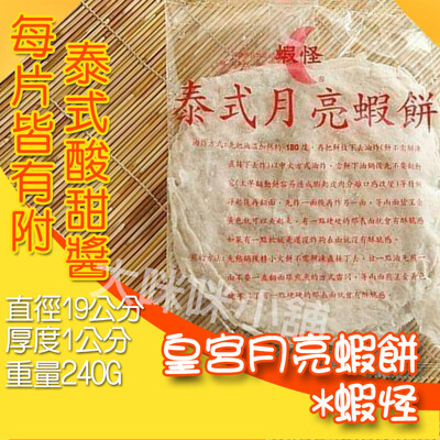 【正宗】皇宮月亮蝦餅*蝦怪豪華團購超值組 (6.2折)