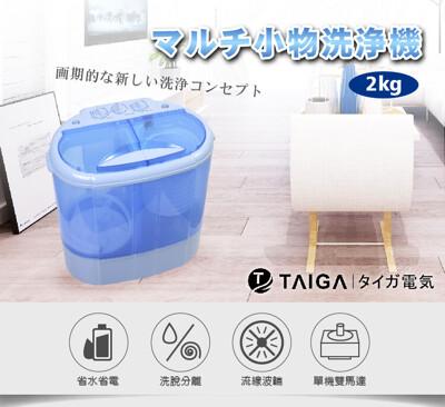 【TAIGA大河】迷你雙槽柔洗衣機 (7.8折)