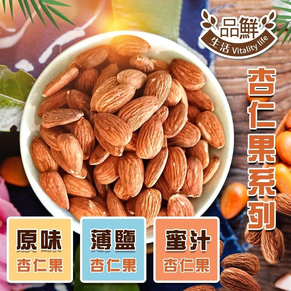 [品鮮生活]超大堅果桶 杏仁果(三種任選700g)