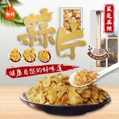 新夯團購零食[台灣低溫乾燥黃金蒜片]罐 (5.6折)