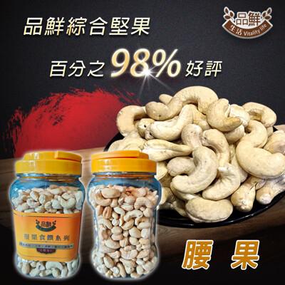 [品鮮生活]超大桶堅果桶 越南腰果700g (4.8折)