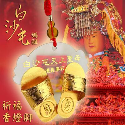 白沙屯媽祖祈福香燈腳吊飾掛飾 開運招財轉運平安 禮贈品 (3.2折)