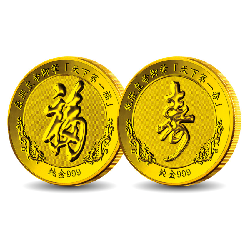 開運金幣 康熙雍正御筆天下第一福壽紀念金幣 黃金金幣 紀念收藏送禮 禮贈品