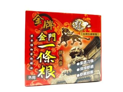 金牌金門一條根 精油霜 40ml (4.3折)