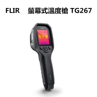 【FLIR】單點紅外線熱影像儀 熱顯儀 TG267 (公司貨)