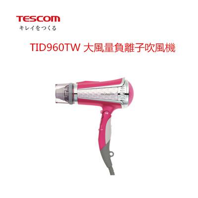 周年慶【TESCOM】大風量負離子吹風機 TID960TW (8.1折)