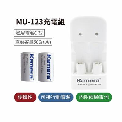 Kamera MU-123 充電組 For CR123A/CR2 充電組 (附可充式電池) (7.2折)