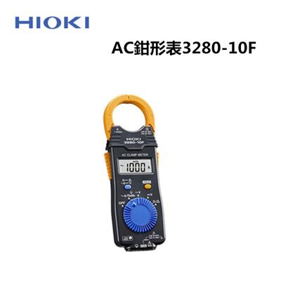 【HIOKI】3280-10F 電流勾表(日本原裝公司貨) (8.7折)