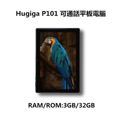 送皮套+保護貼【Hugiga】P101 10.1吋 4G LTE 可通話 平板電腦 (8.3折)