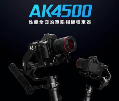 【Feiyu飛宇】AK4500單眼相機三軸穩定器(不含相機) 標準版 (公司貨) (9.8折)