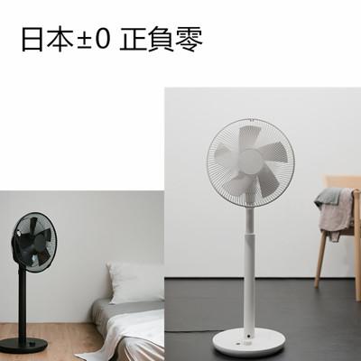 日本±0 正負零 Y620 電風扇 12吋 DC直流馬達節能遙控立扇 (8.2折)