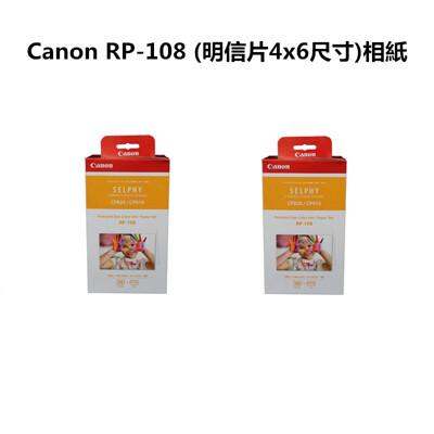 【Canon】RP-108 (明信片4x6尺寸)相紙108張含墨盒 (8.9折)