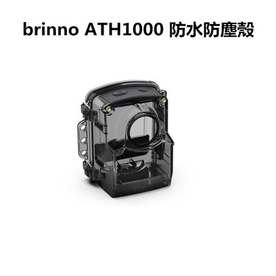 【brinno】ATH1000 防水防塵殼 IP67防水(適用TLC2000/ TLC2020) (8.8折)