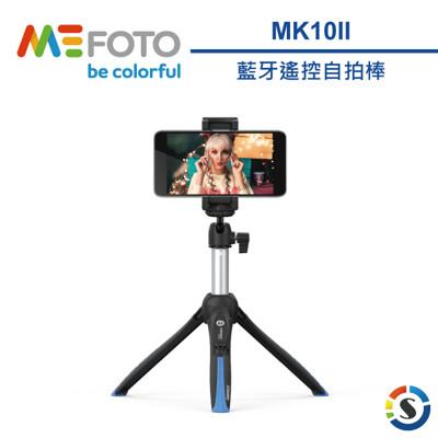 【MEFOTO美孚】藍牙自拍迷你腳架組 藍牙自拍棒 自拍桿 MK10 II (附藍牙遙控器) (8.7折)