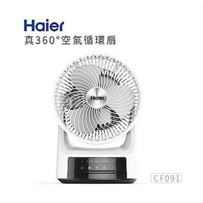 【Haier海爾】 9吋 真360° 空氣循環扇 CF091 (5.8折)