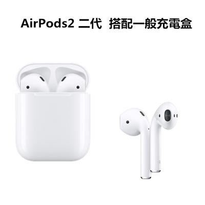 【Apple公司貨】 AirPods二代藍芽耳機(搭配一般充電盒) (8.2折)