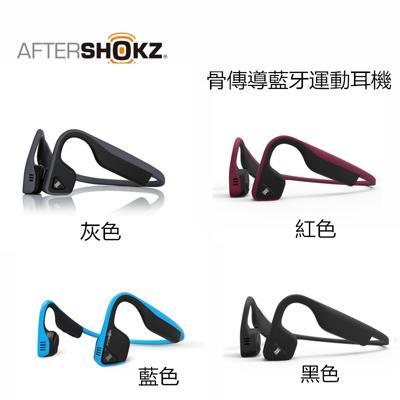 【AfterShokz】AS600 骨傳導耳機 藍牙耳機 IP55防水 (8.3折)