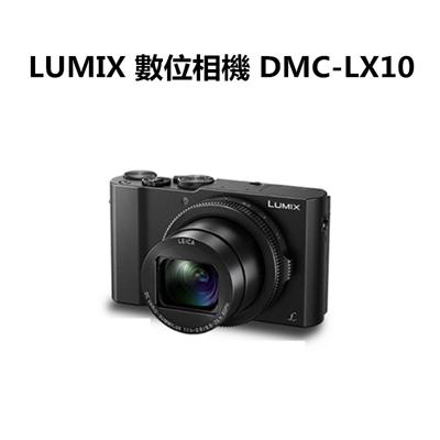 登錄送原廠電池+32G【Panasonic 國際牌】LUMIX 數位相機 DMC-LX10(公司貨) (8.1折)