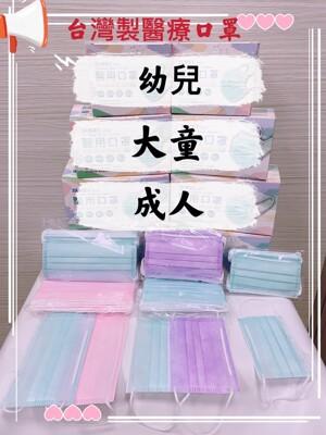 成人/兒童/幼兒 「善德」雙鋼印醫療級口罩 平面口罩/台灣製 (8折)