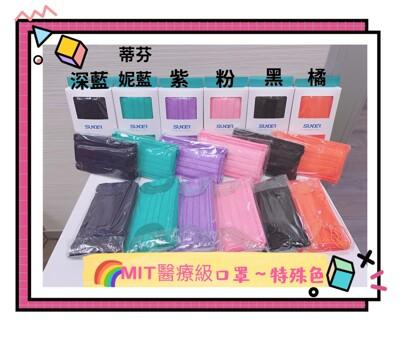 特殊色/成人口罩  買10盒送一盒!「善德」雙鋼印醫療級口罩】 ~台灣製 (10折)