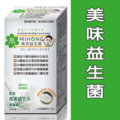 Mihong高效益生菌 低卡優格(30包/盒入)最低1包10元起 (2折)