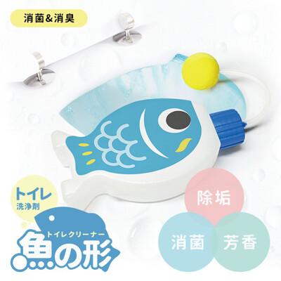 【預購】第二代日本熱銷魚の形自動馬桶清潔劑 (加強版) (3.3折)