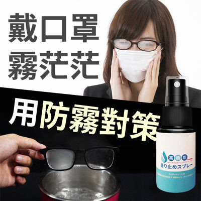 第二代高機能鏡面防霧劑 (戴口罩鏡片不起霧) (4.1折)