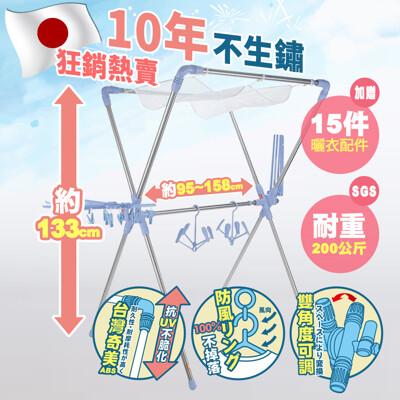 寶媽咪 超世代X型空間大師專利曬衣架(加贈15件曬衣贈品組) (7.4折)