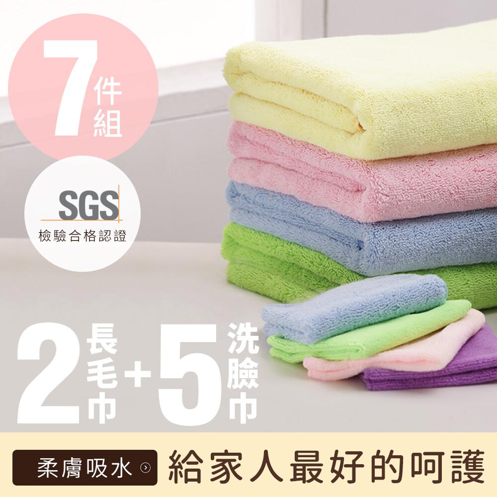 六星級超吸水柔膚毛巾7件組(毛巾*2+洗臉巾*5)